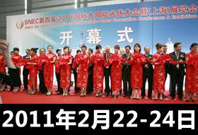 SNEC第五届(2011)国际太阳能光伏大会暨(上海)展览会