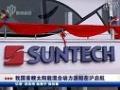 我国首艘太阳能混合动力游船在沪启航 (760播放)