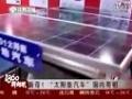 新奇!太阳能汽车 亮相国内 (848播放)