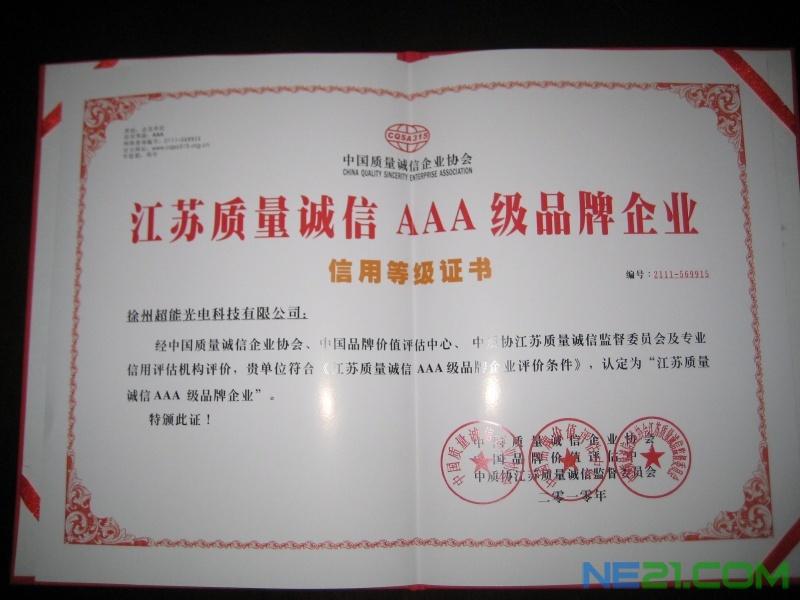 首页 荣誉资质 03 中国质量诚信企业协会会员证书  荣誉资质 上传