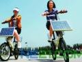 太阳能自行车亮相延庆