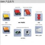 SMA逆变器、独立供电系统、电站监控软件