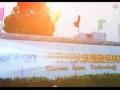 海润光伏科技股份有限公司宣传视频 (1110播放)