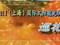 SNEC 2011 上海光伏展会盛况 (1126播放)