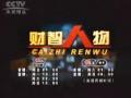 中央电视台《财智人物》专访:江西旭阳雷迪 (1084播放)
