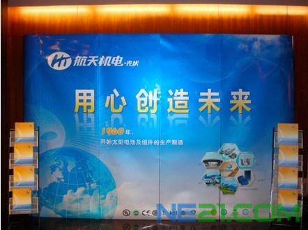 展板等形式向与会人员展示了航天光伏品牌新形象
