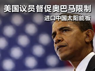 美议员促奥巴马限进口中国太阳能板