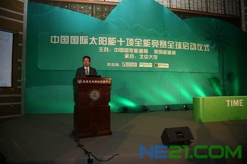 该竞赛由国家能源局,美国能源部联合主办,北京大学承办,企业界参与并