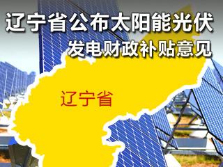 辽宁省公布《关于对太阳能qy88千亿国际【欢迎您】发电实行财政补贴实施意见》