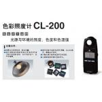 色彩照度计CL-200