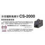 分光辐射亮度计CS-2000