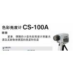 色彩亮度计CS-100A