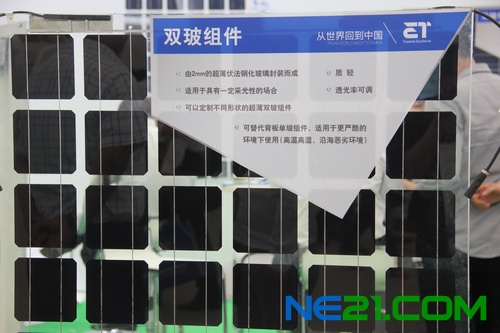 山东中盛阳光能源_聚焦SNEC:中盛光电展出ETFE组件、防眩光组件光伏产品_世纪新