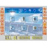 中国人自己的光伏系统设计软件