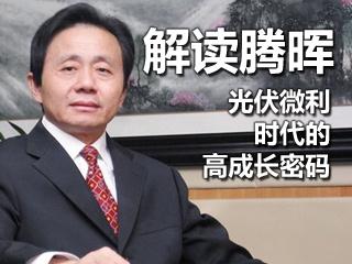 解读腾晖——光伏微利时代的高成长密码 专访中利腾晖董事长王柏兴