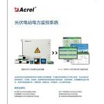 安科瑞光伏电站电力监控系统Acrel2000 V8.0