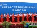 华能南山电厂太阳能热发电示范项目三亚竣工投产