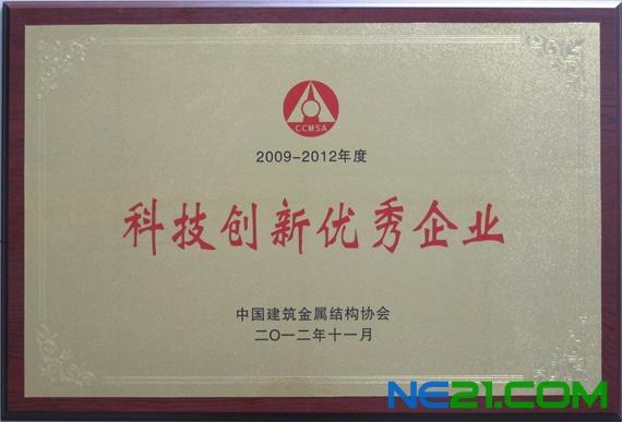 中国建筑金属结构协会代表大会召开