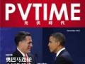 《PVTIME》光伏时代杂志2012年12月刊