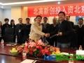 光伏逆变器企业北京能高获京能集团投资