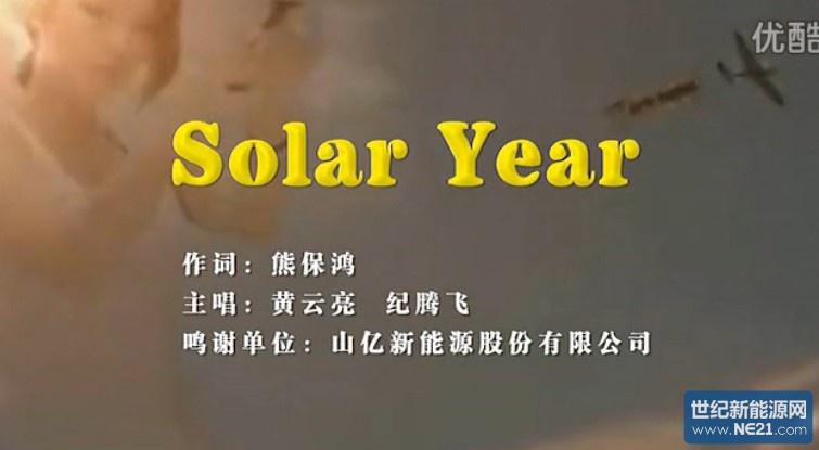 特别推荐:山亿新能源公益视频《Solar Year》 (1556播放)