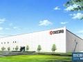 京瓷SLC技术株式会社在京都兴建第二工厂