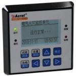 ARCM剩余电流式电气火灾监控装置