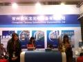 """浙江展团亮相Solarcon China 2013并召开""""浙江省光伏产业特色创新发布会"""""""