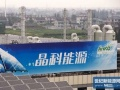 晶科太阳能发行8亿元六年期债券