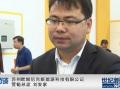 专访欧姆尼克营销总监刘安家:先锋者系列光伏逆变器领航产业