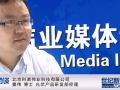 专访北京科诺伟业科技有限公司产品研发经理窦伟博士