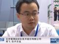 专访北京能高自动化技术股份有限公司技术总监周飞先生