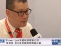专访Power one宝威电源亚太区新能源消息副总裁张显荣先生
