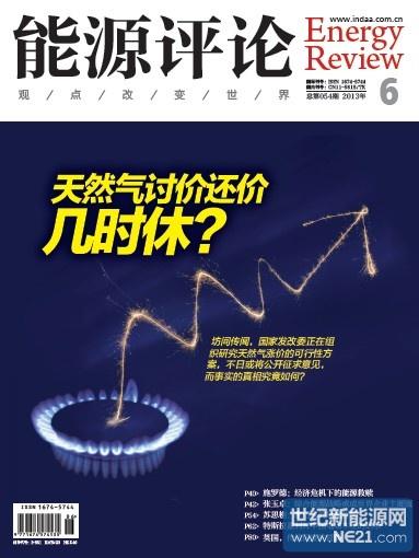 中国能源结构必须向绿色低碳转型