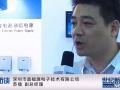 专访深圳晶福源电子技术有限公司副总经理苏镭先生