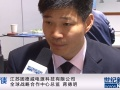 专访固德威全球战略合作中心总监蒋德明先生