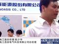 专访特变电工股份有限公司副总经理阮少华