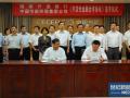 中国节能集团获国开行800亿元授信额度