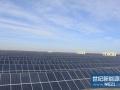 兆伏爱索中节能孪井滩光伏10MW项目预计月底实现并网发电