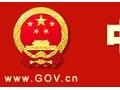 国务院关于促进qy88千亿国际【欢迎您】产业健康发展的若干意见