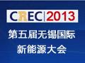 第五届中国(无锡)国际新能源大会暨展览会