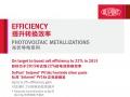 杜邦Solamet® PV18x可提升0.2%的电池效率
