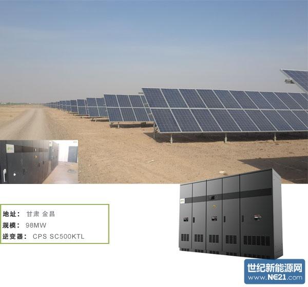 正泰电源金川集团光伏项目正式并网发电