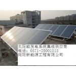供应浙江太阳能发电