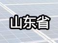 山东省发改委开展2014年分布式光伏发电实施方案编制工作