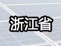 浙江省人民政府关于进一步加快光伏应用促进产业健康发展的实施意见
