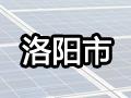 河南洛阳出台支持分布式光伏发电实施意见