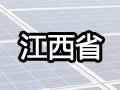 江西省人民政府办公厅印发《加快推进全省光伏发电应用工作方案》