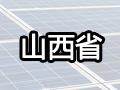 山西省人民政府关于加快促进光伏产业健康发展的实施意见