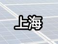 上海出台《可再生能源和新能源发展专项资金扶持办法》